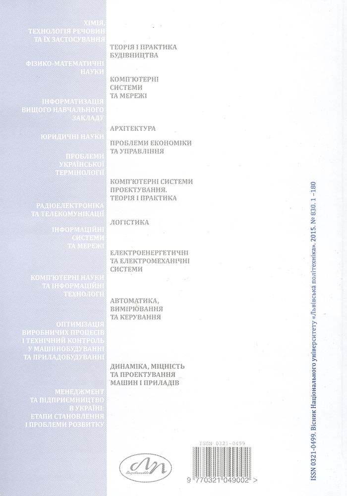 Computer Systems and Networks. № 830, 2015 рік