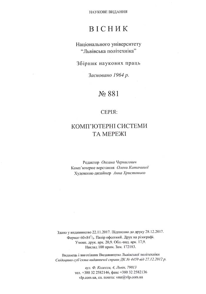 Computer Systems and Networks. № 881, 2017 рік